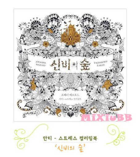Enchanted Forest Korea Version Colori End 4 8 2016 915 PM