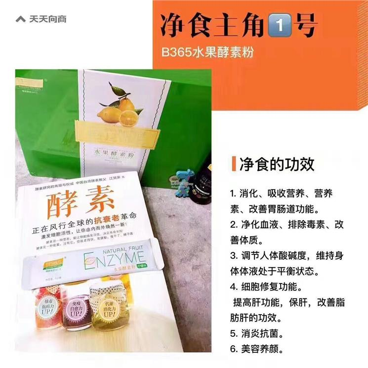 Enzyme B365 ( fruit enzyme ) 水果酵素 B365