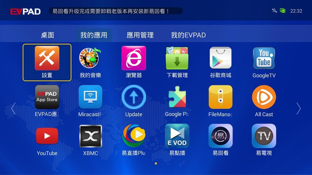 Evpad 2S Quad Core Android TV box IPTV Unblock