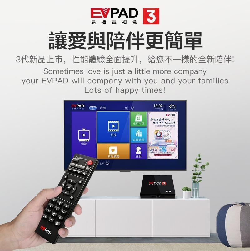 EVPAD 3 Android TV Box 2+16GB IPTV / 4K / Ubox / Global TV / Lifetime