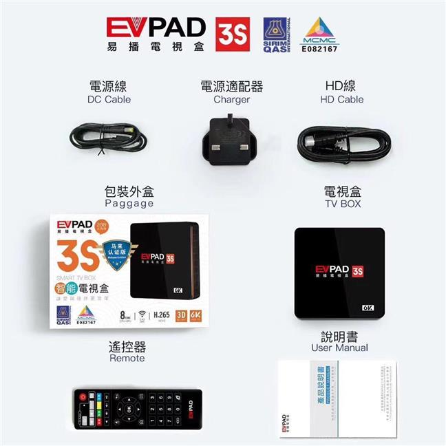EVPAD 3S (MCMC & SIRIM Approved)