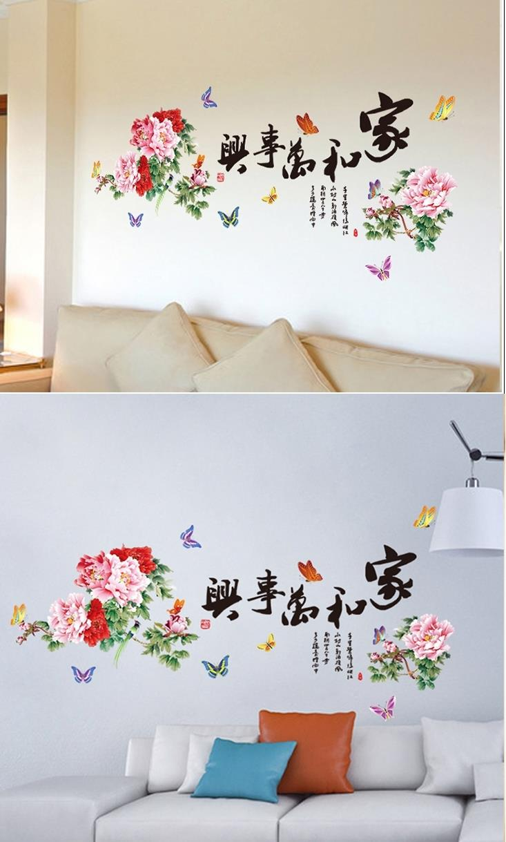 feng shui home deco wall sticker peo end 8 30 2018 8 15 pm. Black Bedroom Furniture Sets. Home Design Ideas