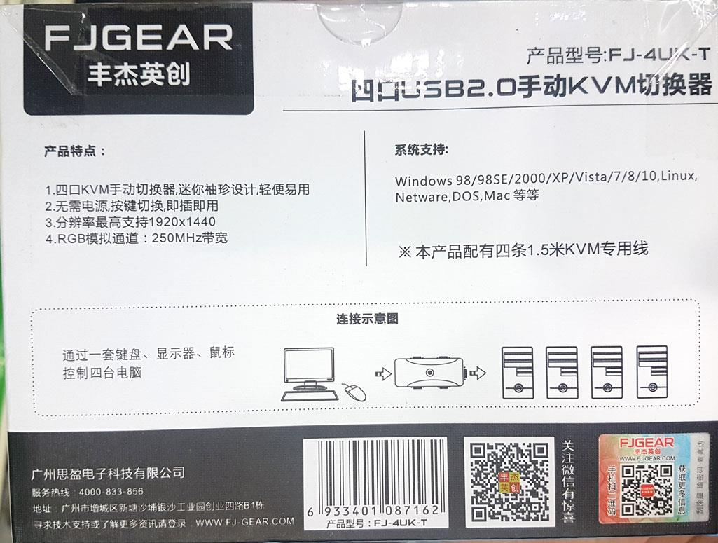 FJGEAR 4 PORT USB 2.0 KVM SWITCH (FJ-4UK-T)