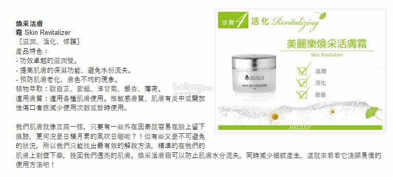 [FREE SHIPPING] MELILEA BOTANICAL SKIN REVITALIZER