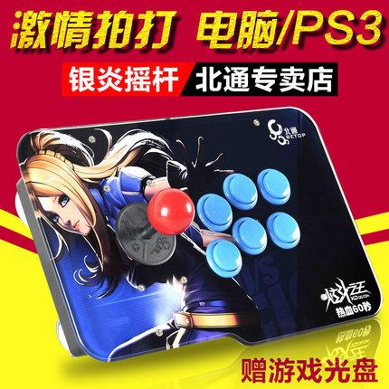 Game Joy Stick / arcade game / android/ pc / ps3