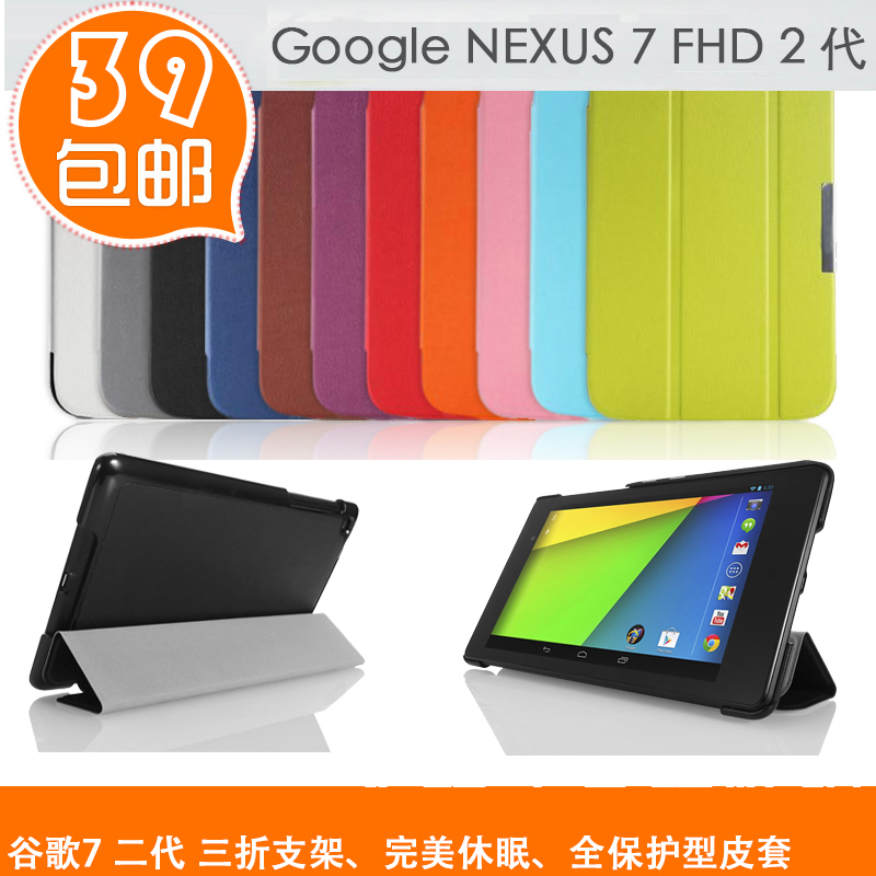 google nexus 7 2 Smart Sleep leather7 Case Casing Cover