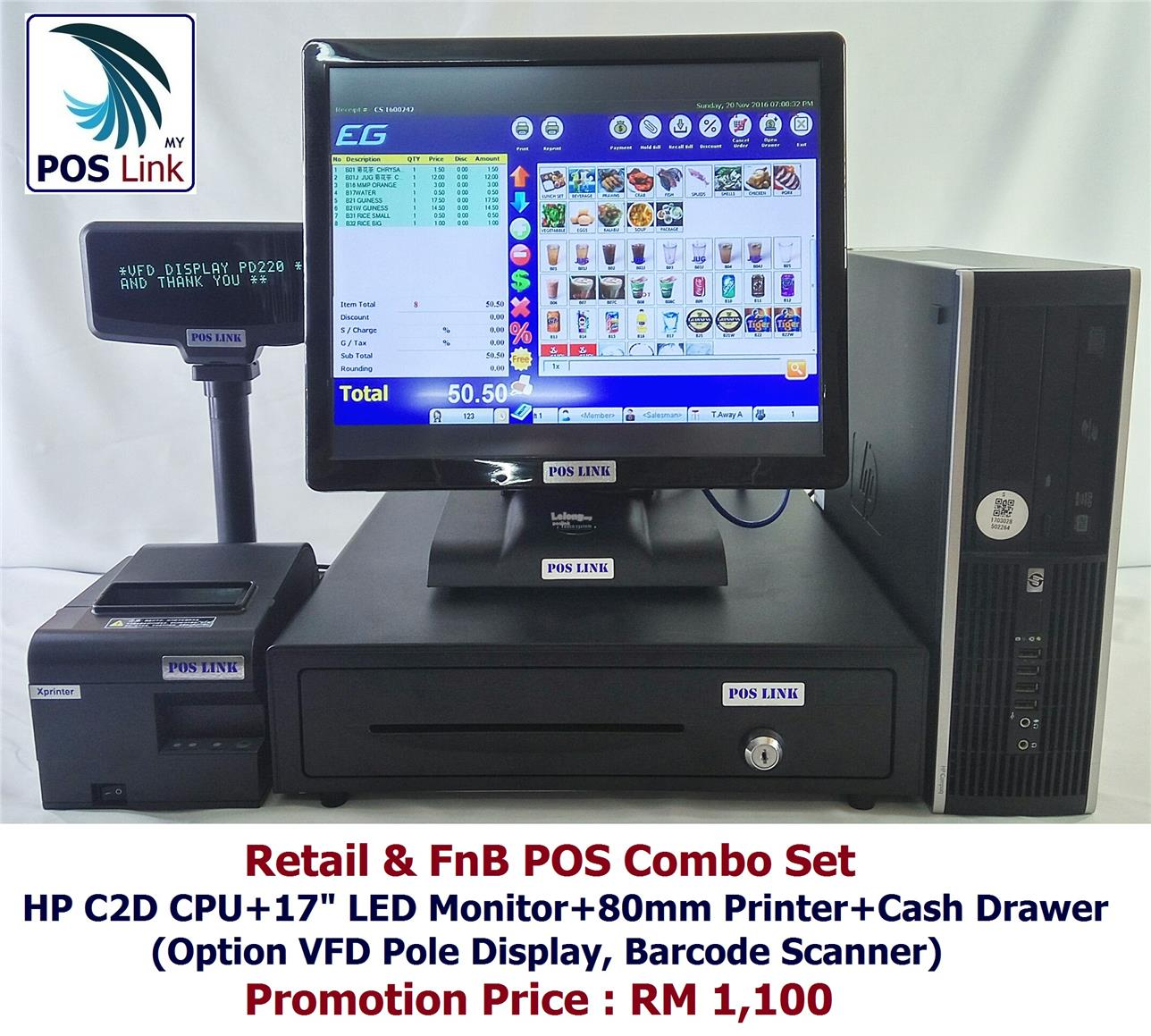 GST POS System-Combo Set HP CPU+17'LED Monitor+Cash Drawer+80 Printer