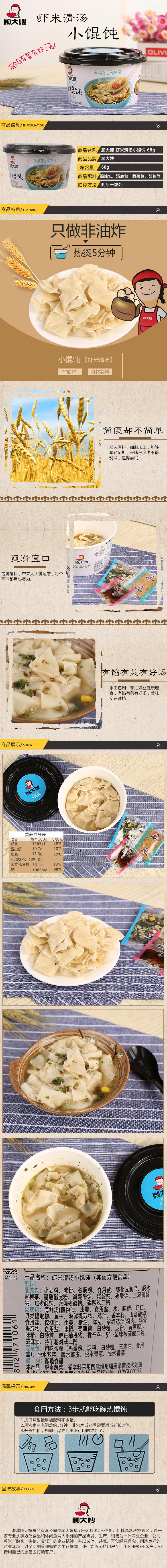 GU DASHAO INSTANT RAVIOLI SHRIMP BROTH FLAVOUR(1 BOWL)