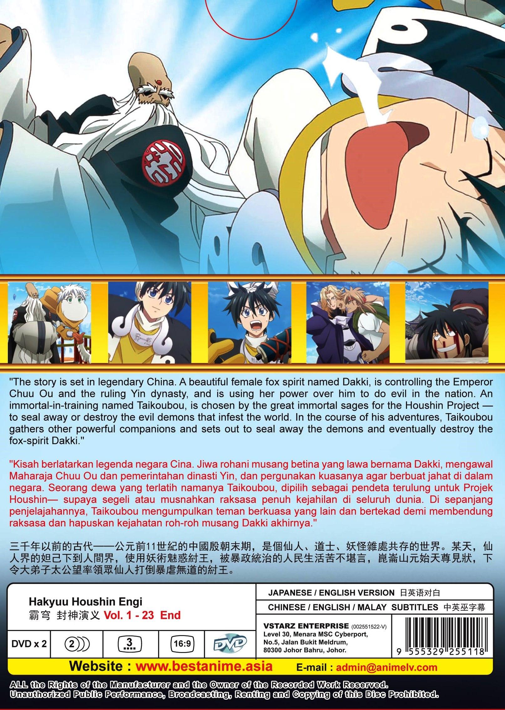 Hakyuu Houshin Engi Vol 1-23 End Anime DVD (Eng Dub)