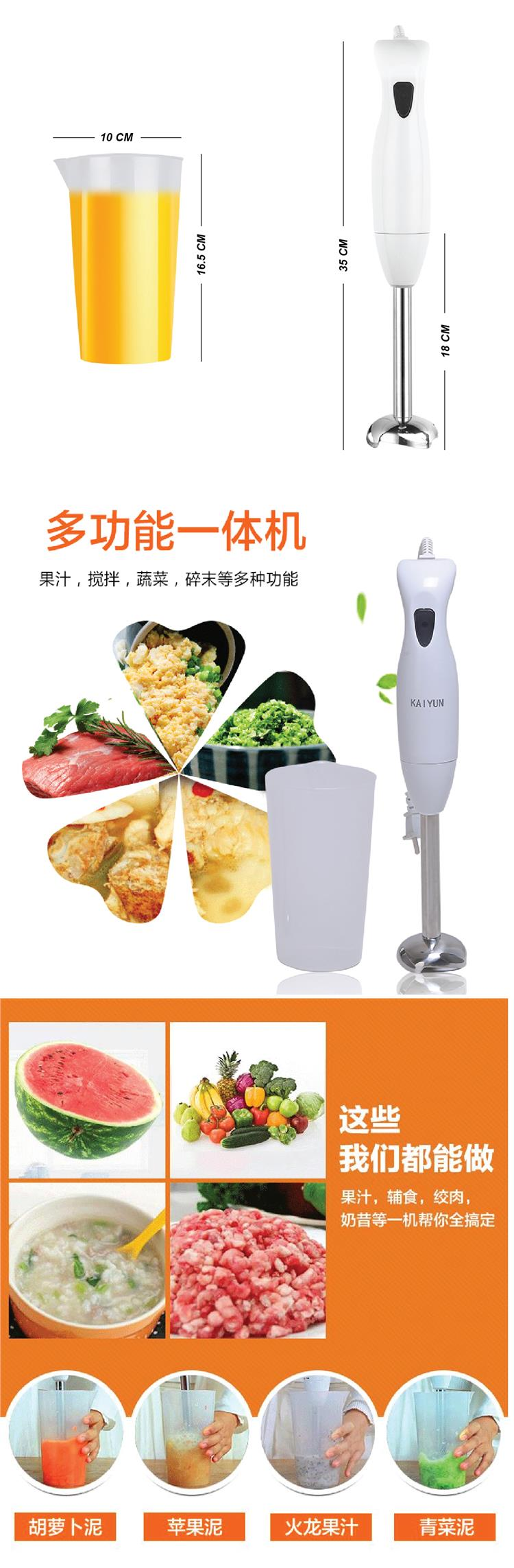 Handheld Hand Blender Baby Meat Food Grinder Mixer Juice KY-602 400W