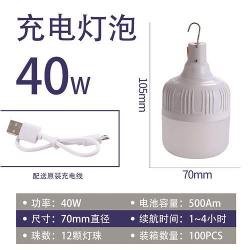 Hanging Portable Lanterns Rechargeable USB LED Bulb Light Intelligent
