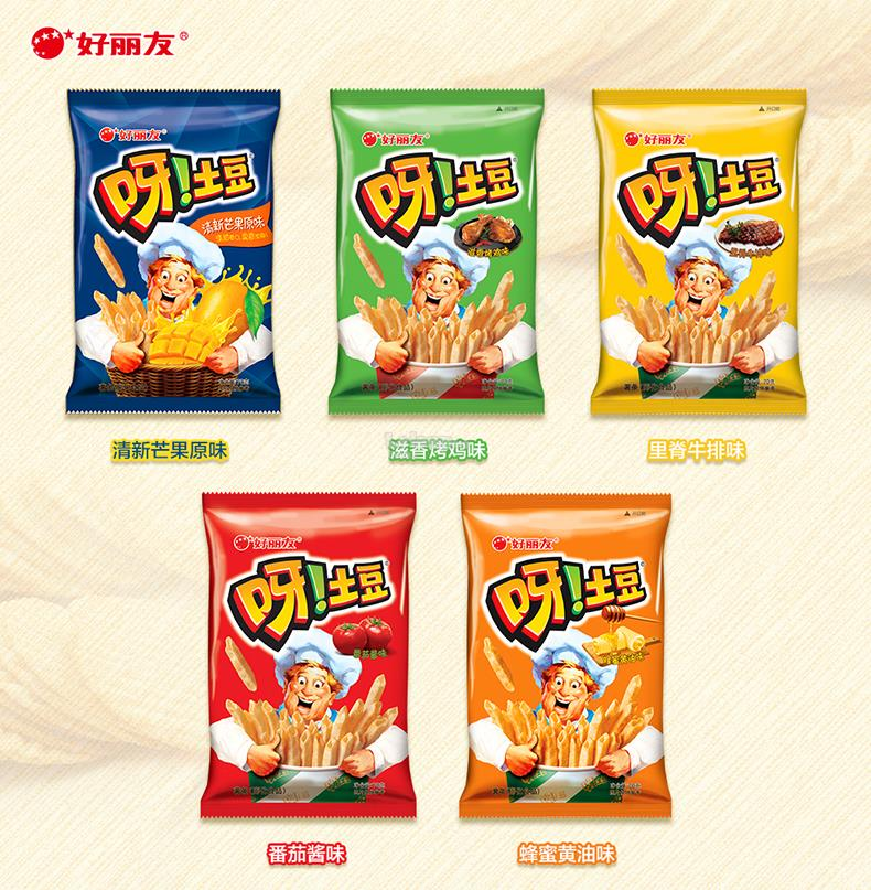 HAO LI YOU 40G POTATO CHIPS BBQ CHICKEN FLAVOUR (1 PACK)