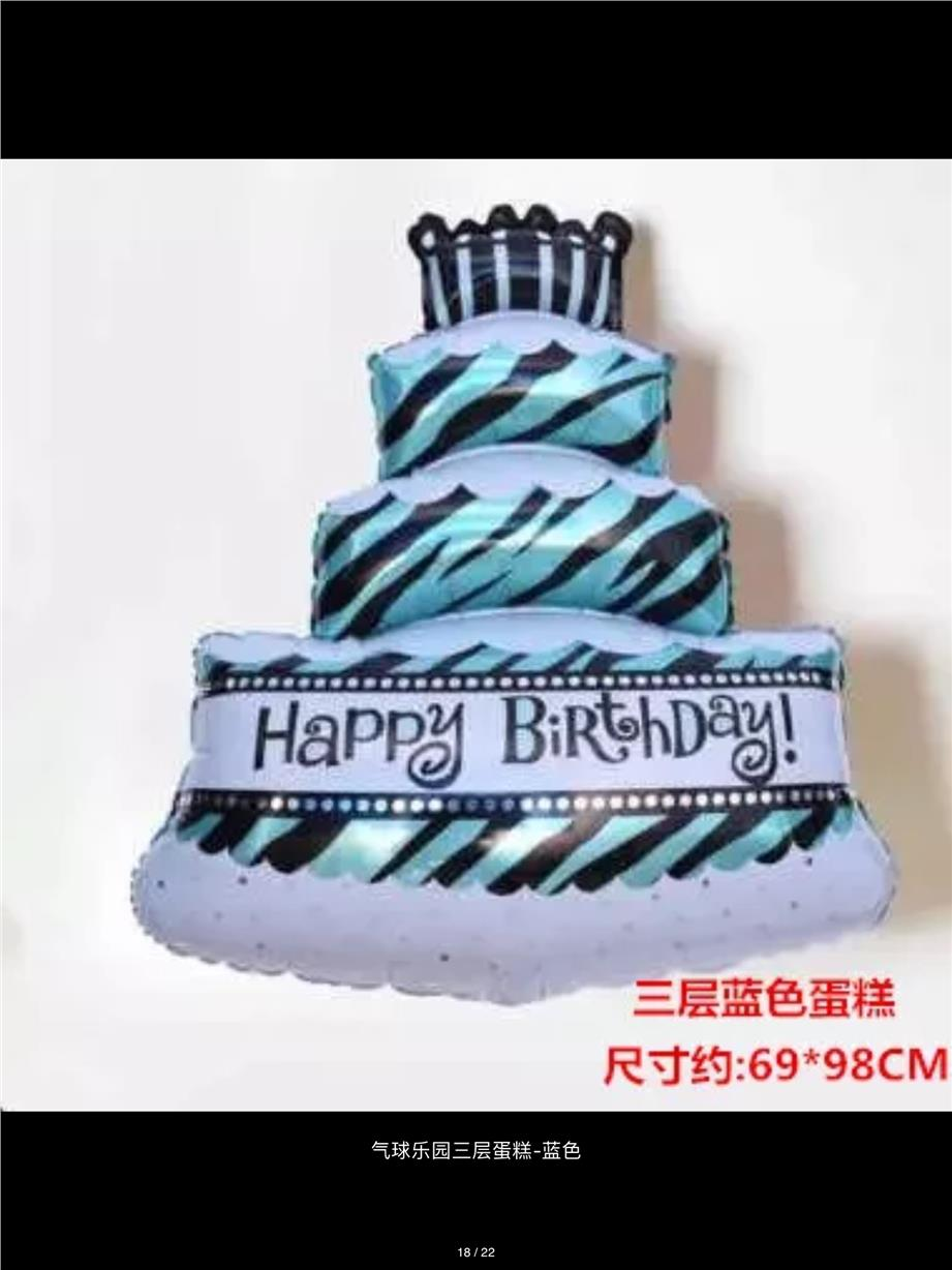 Happy Birthday 3 Layer Cake Foil Bal End 2 16 2018 815 PM