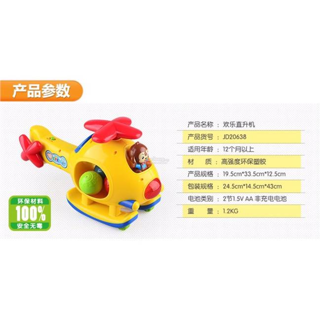 Happy Helicopter Music Toys For Kids Can Switch English And Chinese