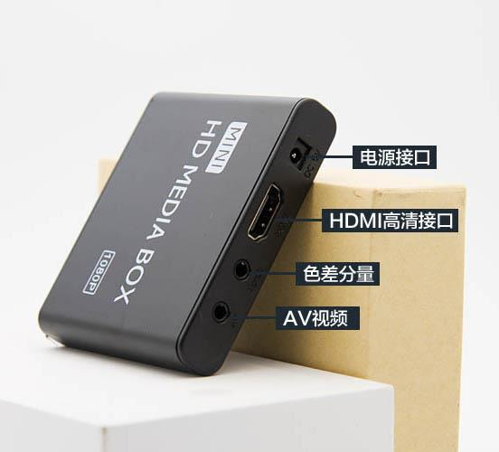 HDMI multimedia audio and video HD 1080P player