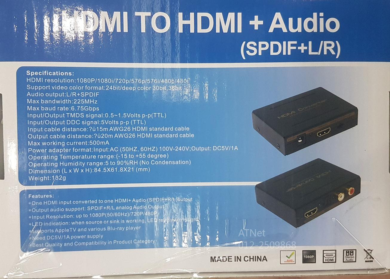 HDMI TO HDMI + AUDIO SPDIF + L/R (AY60)