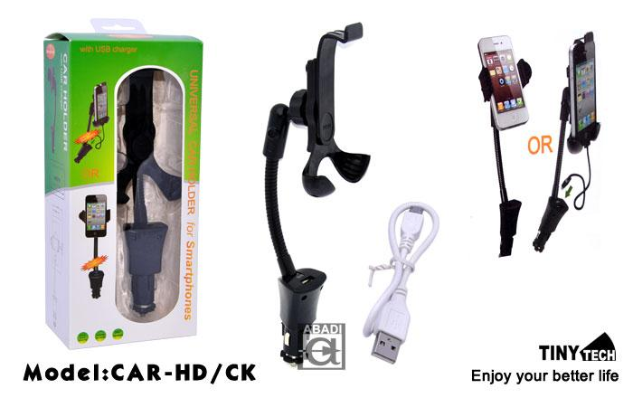 HIGH QUALITY UNIVERSAL CAR HOLDER W/ CIGARETTE CHARGER PORT
