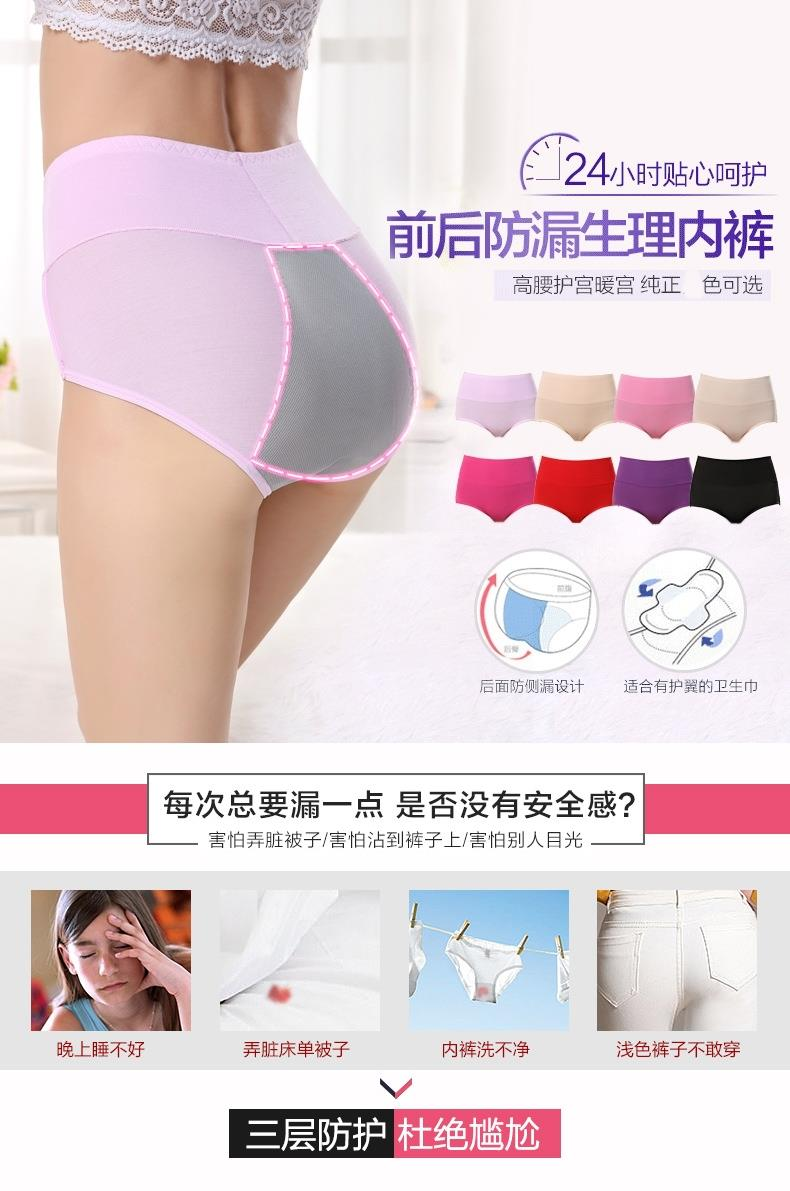 High Waist Leakproof Menstrual Period Physiological Panties