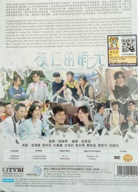 HK TVB Drama Stealing Seconds 棟 仁 的 時