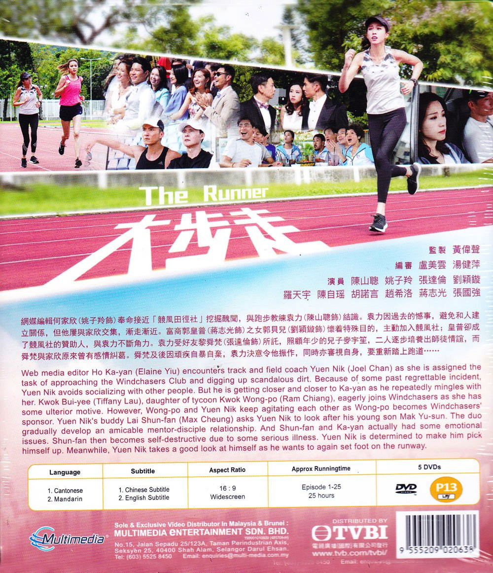 Hong Kong TVB Drama 大步走 The Runner DVD