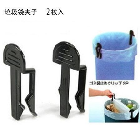 Household Trash Clip(2pcs)11238