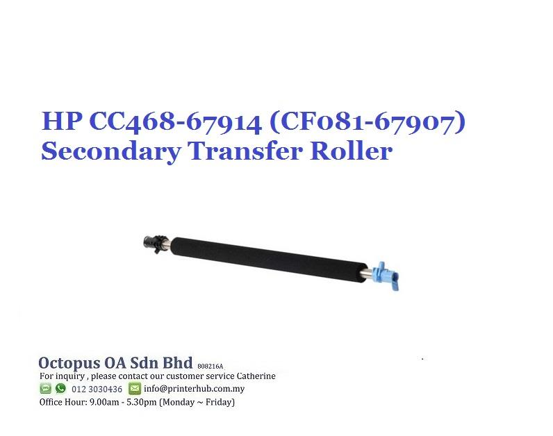 HP CC468-67914 (CF081-67907) Secondary Transfer Roller