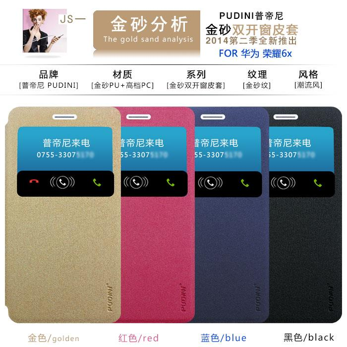 Huawei Honor 3C LITE 4C 4X 6 6 Plus Pudini Gold Sand Series Case Cover
