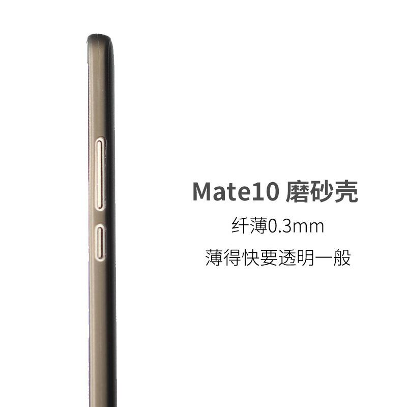 Huawei mate 10/Mate 10 Pro ultra-thin transparent matte case