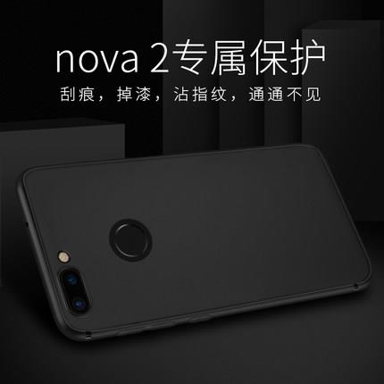 Huawei Nova 2/2+ ultra thin silicon frosted soft protective case