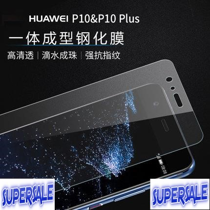 Huawei P10/P10 Plus full screen tempered film