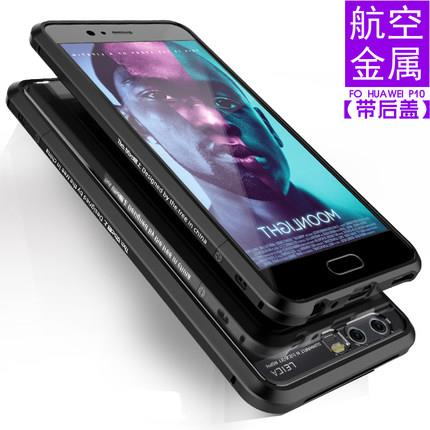 Huawei P10/P10 Plus metal frame ultra-thin anti-drop case casing