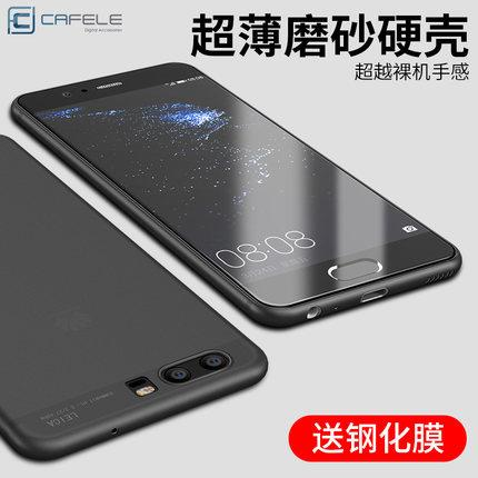 Huawei P10/P10+ ultra thin silicon matte protective case men female