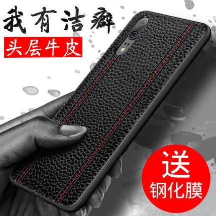 Huawei P20/P20 PRO/Nova 3 leather phone protection case casing cover