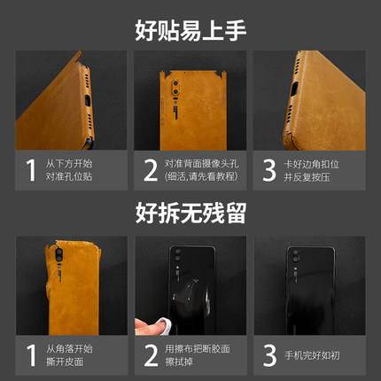 Huawei P20/P20 Pro/Nova 3E/Honor 10 leather sticker