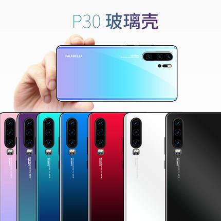 Huawei P30/P30 Pro glass phone protection casing cover gradient thin
