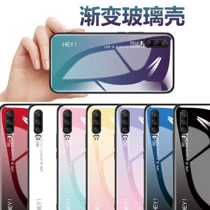 Huawei P30/P30 Pro gradient phone protection casing cover glass thin