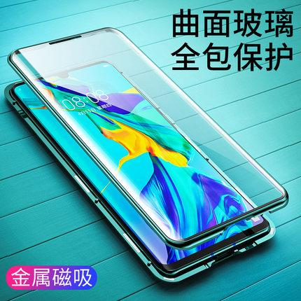 Huawei P30/P30 Pro tempered glass case cover