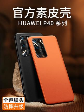 Huawei P30/P30Pro leather case
