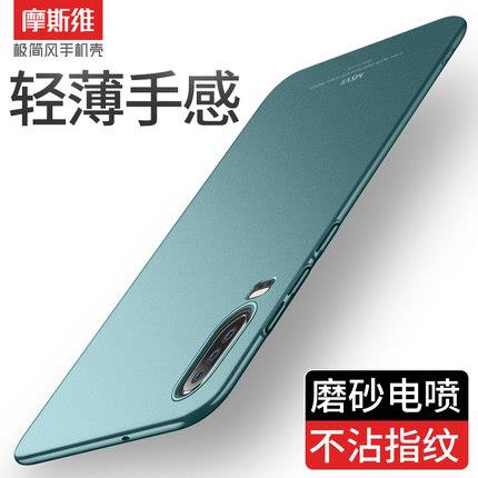 Huawei P30/P30Pro/P20/P20Pro ultra thin frosted case