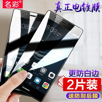 Huawei P9/P9+ tempered glass screen protector phone protection