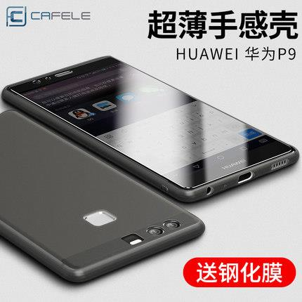 Huawei P9/P9+ ultra thin silicon phone protection case casing cover