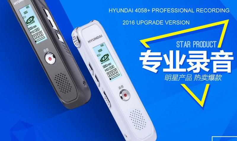 HYUNDAI  PROFESSIONAL   HD VOICE RECORDER  8G (50 HOUR REC)