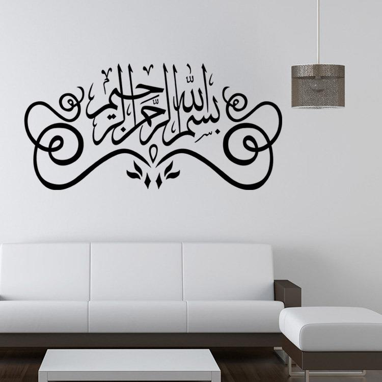 iDeco Islamic Muslim Wall sticker 9327