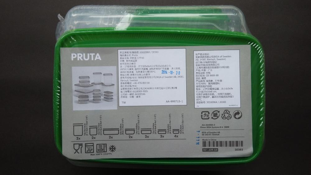 IKEA Pruta Food Container [set of 17 transparent green]