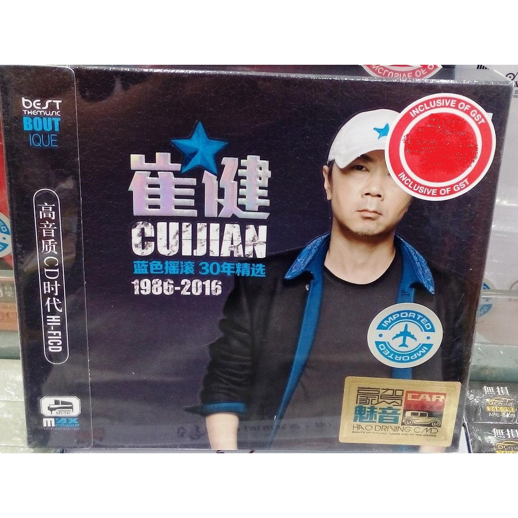 Imported CD Cui Jian 1986-2016 Greatest Hits 崔 健 Ŕ