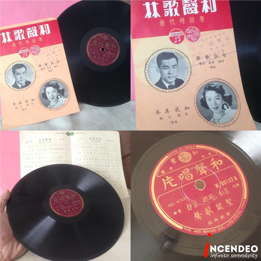 **incendeo** - 1950s Wo Shing Hong Kong 78rpm Vinyl Record #1
