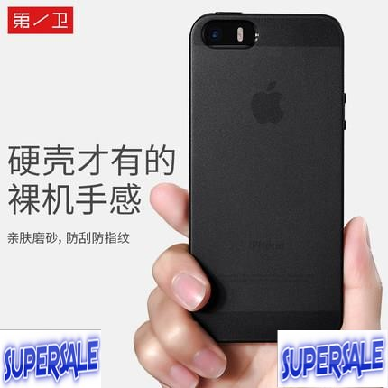 IPhone 5/5S/5SE matte ultra-thin case