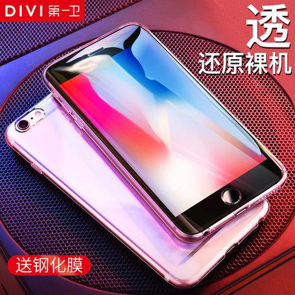 IPhone 6/6S/6+/6S+ ​ultra thin ​transparent case cover