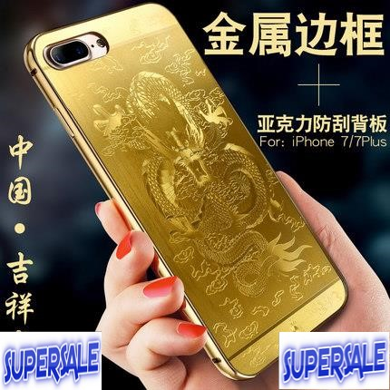 iPhone 7/7 Plus Dragon Protective Metal Frame Case Casing