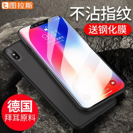 iPhone X ultra-thin matte protective case cover